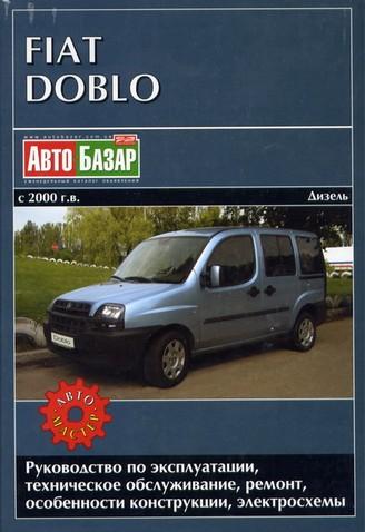 автомобиля Fiat Doblo с