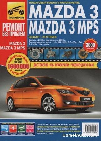 Mazda 3 с 2003 г.выпуска