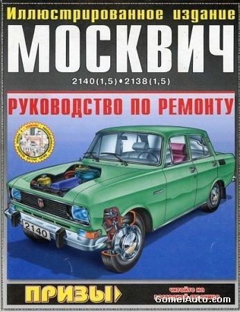 Инструкция По Работе С Москвичами