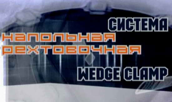 восстановление геометрии кузова Wedge Clamp
