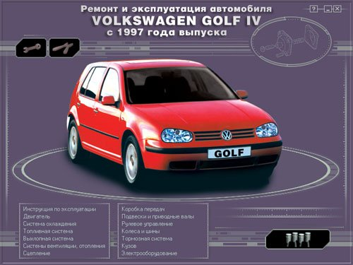 руководство Volkswagen Golf 4
