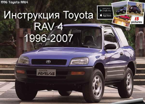 Руководство По Эксплуатация Toyota Rav4