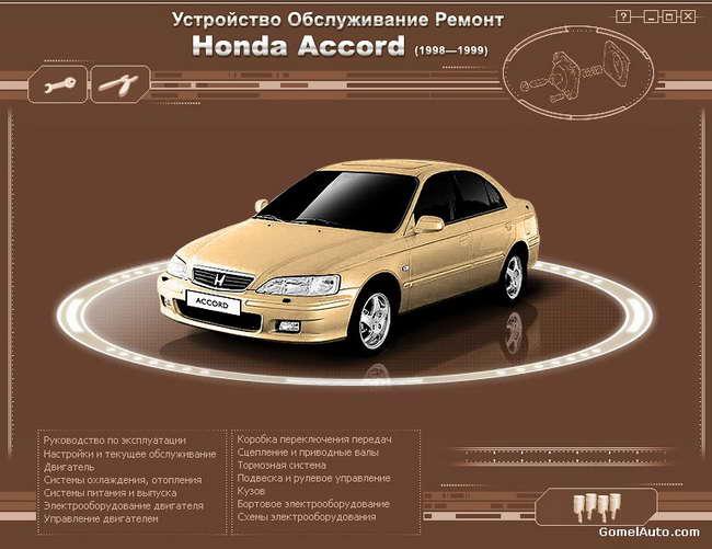 руководство по эксплуатации хонда срв 1998 скачать бесплатно