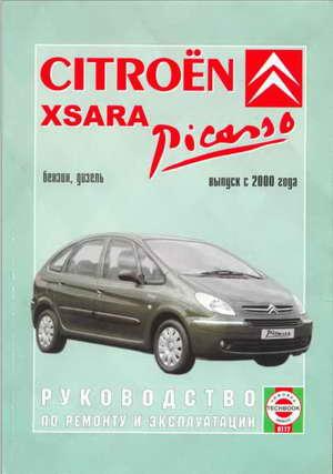 Руководство По Ремонту, Обслуживанию И Устройству Citroen Xara 2.0 Hdi
