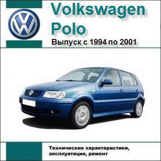 volkswagen polo 2008 руководство пользователя