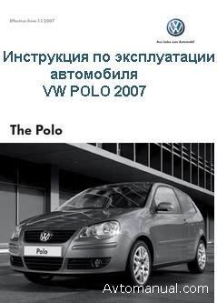 инструкция фольксваген поло 2007 год