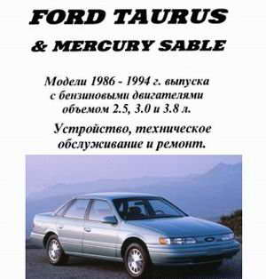 руководство Ford Taurus, Mercury Sable 1986-1994