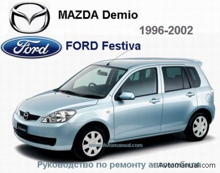 mazda 2 / mazda demio 2002-2007 / mazda verisa с 2004 бензин пособие по ремонту и эксплуатации