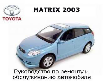 руководство Toyota Matrix