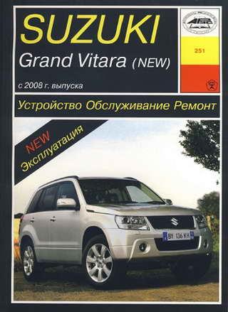 Руководство по эксплуатации Гранд Витара