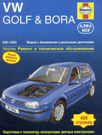 Руководство по ремонту Volkswagen VW Golf, Bora 2001 - 2003 года выпуска