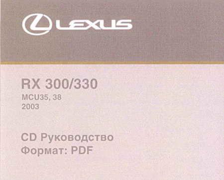 Скачать Руководство По Эксплуатации Лексус Rx 330