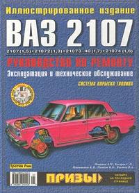 Ваз 21072 Инструкция - фото 7