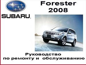 инструкция по эксплуатации subaru forester 2009