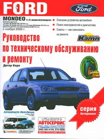 Руководство По Ремонту Ford Ranger 2005