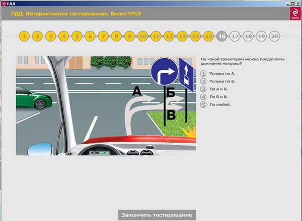 обзор билеты правило дорожного движения 2016 года выборе