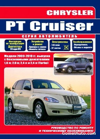 Руководство по ремонту Chrysler PT Cruiser скачать